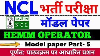 NCL exam 2020 | HEMM Operator Model Paper 5 | Drill Operator Model Paper | ncl exam paper Part- 5