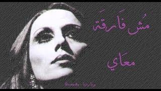 تحميل اغاني فيروز - مش فارقة معاي | Fairouz - Mush far'a maay MP3