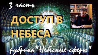 """3. ДОСТУП В НЕБЕСА ... Дмитрий Крюковский - рубрика """"Небесные сферы"""""""