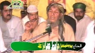 JANAB Hafiz Sabir Sahib Bhopalwala