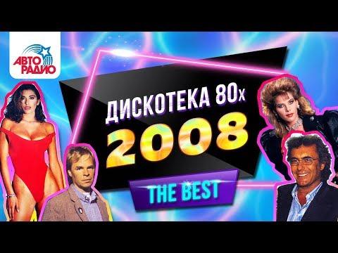 Дискотека 80-х (2008) Полная версия фестиваля Авторадио