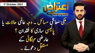 Aiteraz Hai | Adil Abbasi | ARYNews | 1 October 2021