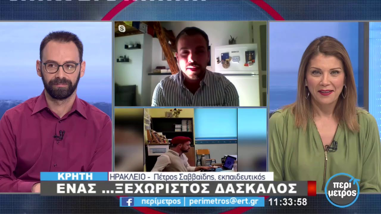 Ένας ξεχωριστός δάσκαλος στο Ηράκλειο Κρήτης   07/01/2021   ΕΡΤ
