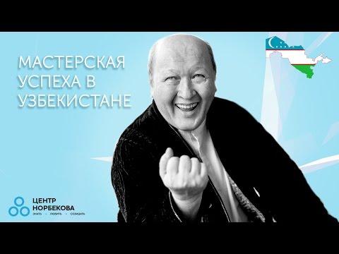 Norbekov hogyan lehet megszabadulni a visszérektől