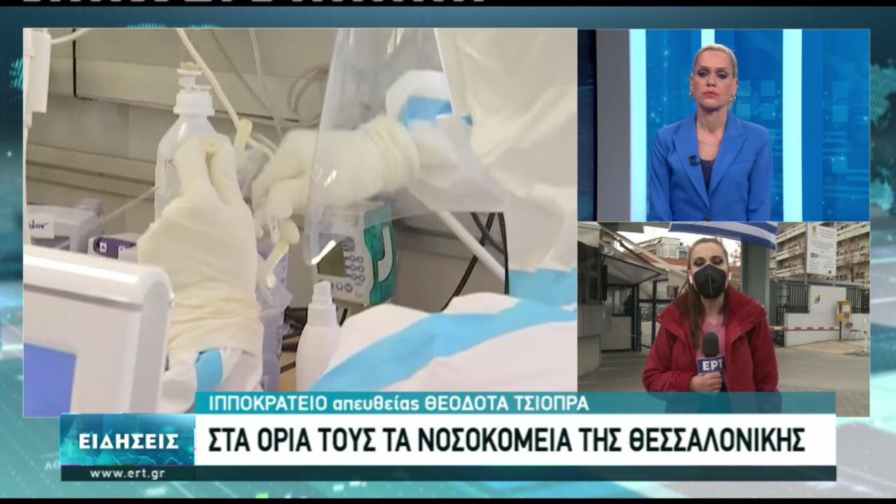 Στη Θεσσαλονίκη αύριο ο υφυπουργός Υγείας και ο πρόεδρος του ΕΚΑB | 05/04/2021 | ΕΡΤ