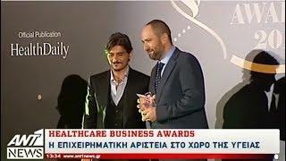 Ευρωκλινική: Διπλή βράβευση στα Healthcare Business Awards 2017