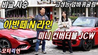 [모터리언] 아반떼 N 라인 vs 미니 컨버터블 JCW 비교 시승기, Hyundai Avante N Line vs Mini Convertible JCW