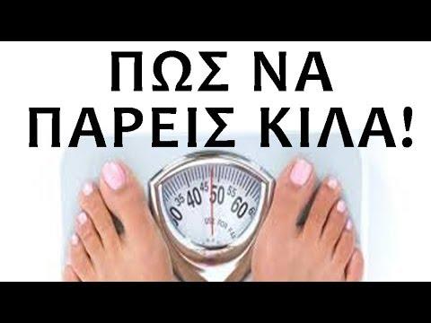 Πως να πάρεις κιλά - Πως να πάρεις βάρος αν είσαι από αυτούς που δεν παχαίνουν