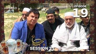 Chai Khana - Season 11 - Ep.19
