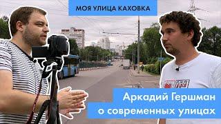 Аркадий Гершман о современных улицах