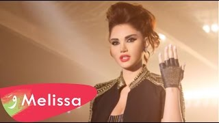Melissa - Rouh / ميليسا - روح
