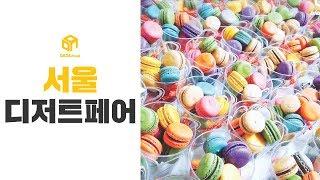 [다다푸드] 눈으로 먹고 입으로도 또 먹고! 서울디저트 페어
