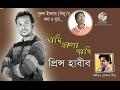 Prince Habib - Ekla Pakhi - Lyrics Video | Soundtek