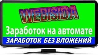 Webisida - Автоматический заработок Установка программы для заработка