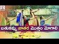 Bathukamma 2018 Special Song | Bathukamma Hit Songs | Telangana Folk Songs | Lalitha Audios & Videos
