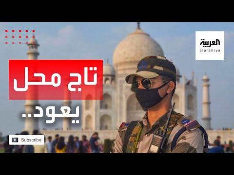 العرب اليوم - شاهد: فتح ضريح تاج محل أمام الزوار بإجراءات صارمة بعد 6 أشهر من إغلاق كورونا