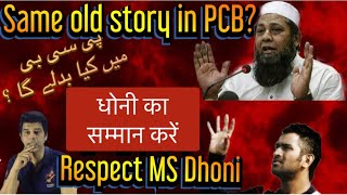 Changes in PCB | Reinforcing the Failures | MS Dhoni | BolWasim