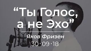 Яков Фризен - Ты Голос, а не Эхо