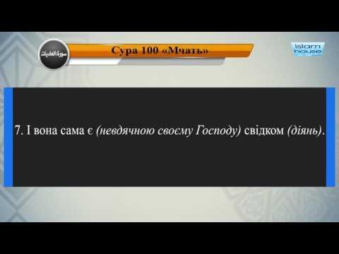 Читання сури 100 Аль-Адійат (Ті, що скачуть) з перекладом смислів на українську мову (Мішарі)
