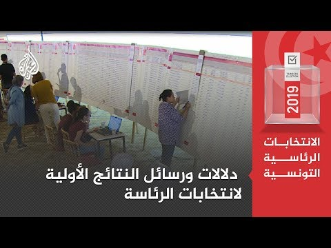 🇹🇳 النتائج الأولية لانتخابات تونس.. مفاجآت غير متوقعة