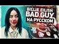 Billie Eilish - Bad Guy - (на русском by Музыкант вещает)