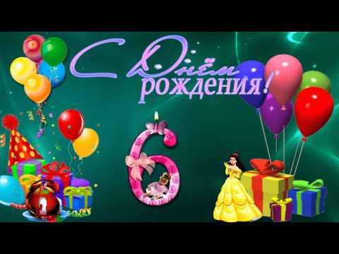 БЕСПЛАТНО Футаж С Днем рождения на 6 лет