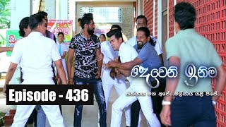 Deweni Inima | Episode 436 08th October 2018