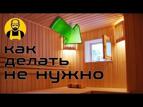 Окно в бане. Как делать не нужно!