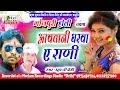 Bhojpuri Holi दुगोला - जबाब || आवतानी घरवा ए राणी || Avatani Gharva A Rani || Dhrup Ji Premi