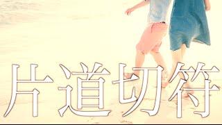 遠距離恋愛応援ソング『片道切符』 - YouTube