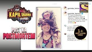 Govinda और बंदर की दोस्ती पर कुछ अजीब टिप्पणियां |The Kapil Sharma Show Season 2 |Post Ka Postmortem