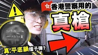 【💥真槍射擊】試警察用的槍?沙漠之鷹!左輪!😱用「平底鍋」擋不同子彈的分別?(中字)