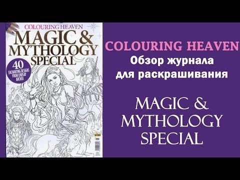 Степанова черная и белая магия
