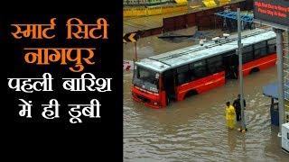 महाराष्ट्र के पावर सेंटर नागपुर में विकास के दावे फर्जी! बारिश ने खोली पोल
