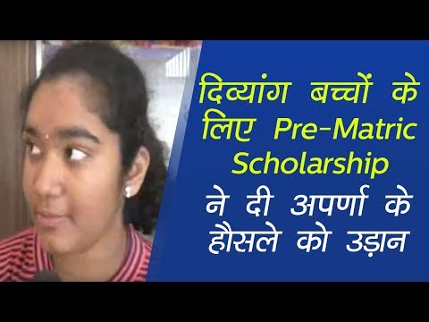 Aparna of Odisha gets Pre-Matric Scholarship for Students with Disabilities