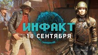 Показ Fallout 4: New Vegas, локации Red Dead Redemption 2, продажи Shadow of the Tomb Raider...