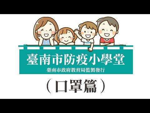臺南市防疫小學堂-口罩篇