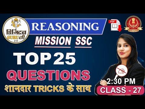 Top 25 Questions | With Tricks | Reasoning | SSC Digital Guru Ji | 2:30 pm