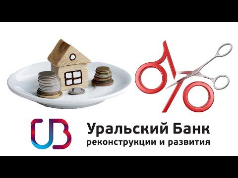Рефинансирование ипотеки от УБРиР. Условия и проценты