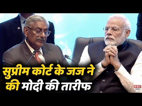 Supreme Court के जज Arun Mishra ने PM Modi की जमकर की तारीफ !