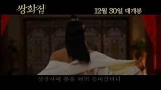 조인성,주진모,송지효 - 쌍화점 ost 뮤비