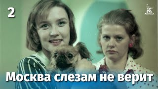 Москва слезам не верит 2 серия