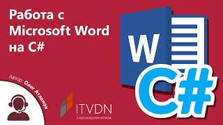 """Вебинар на тему """"Работа с Microsoft Word на C#"""""""