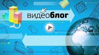 Видеоблог.  Развитие
