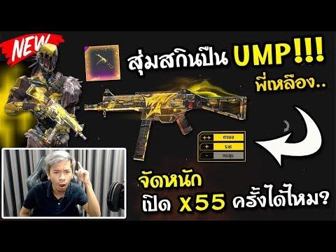 FreeFire - อัพเดท! สกินปืนใหม่ UMP พี่เหลืองใหม่ สุ่ม x55 ครั้งจะแตกถาวรไหม ?