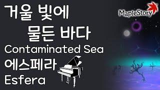 거울 빛에 물든 바다: 에스페라(Contaminated Sea: Esfera) - 메이플스토리 피아노[Maplestory Piano Cover]