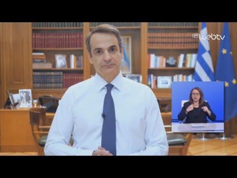 Κυρ. Μητσοτάκης: Μένουμε ασφαλείς, βγαίνουμε από το σπίτι, μένουμε υπεύθυνοι