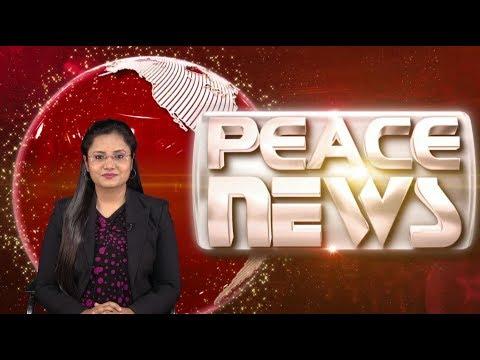 Peace News | 17 January 2019 | Brahma Kumaris (видео)