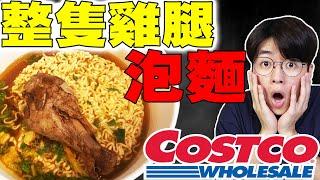 外國人嚇死... 好市多超紅新商品整隻雞腿泡麵! 台灣泡麵太厲害...