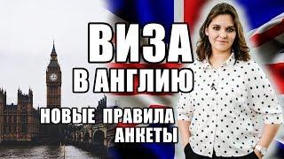 ВИЗА В ВЕЛИКОБРИТАНИЮ 🇬🇧 Новые правила заполнения анкеты. Юлия Голиневич